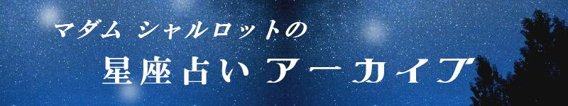 星座占いアーカイブ イメージ画像